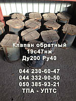 Клапан 19с47нж Ду200 Ру40