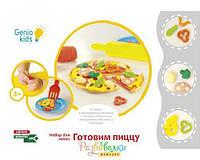 Набор для детского творчества лепка genio kids Готовим Пиццу ТА1036