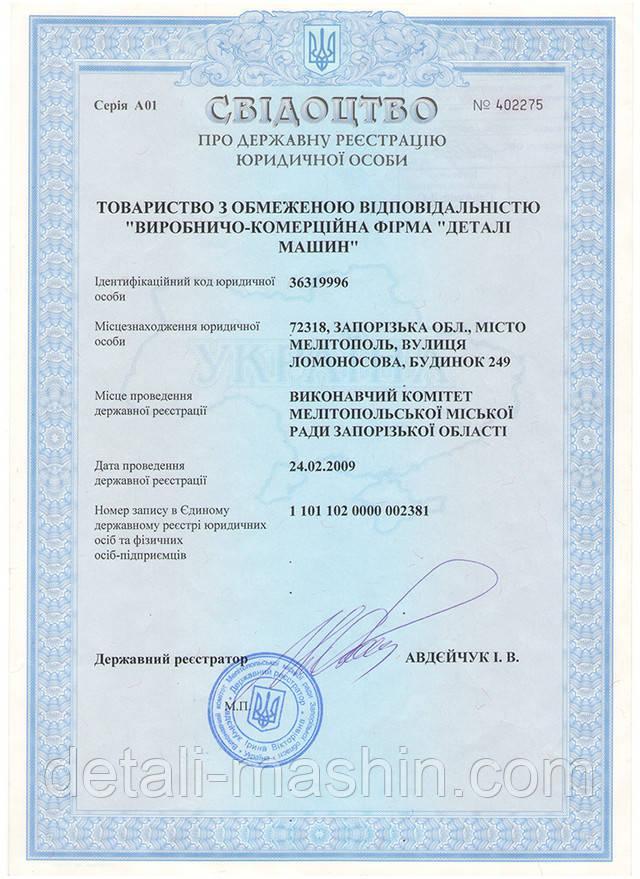 Свідоцтво про державну реєстрацію юридичної особи 01