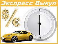 Экспресс выкуп Авто Киев