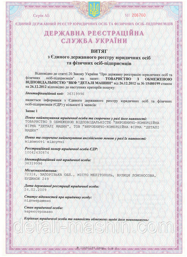 Державна реєстраційна служба України. Витяг 01