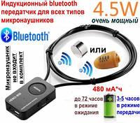 Индукционная bluetooth петля 4.5 Вата - передатчик для микронаушников HERO-800