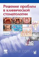 Эдвард У. Оделл Решение проблем в клинической стоматологии