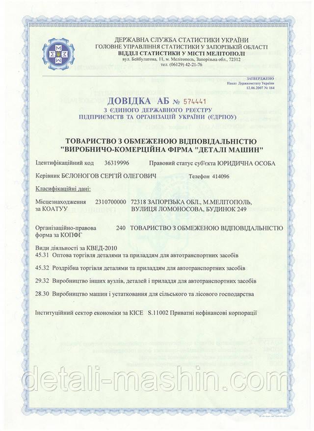 Довідка АБ № 574441 з єдиного державного реєстру підприємств та організацій України (ЄДРПОУ)