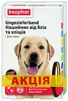 АКЦИЯ 1+1! Ошейник от блох и клещй для собак Beaphar 65 см