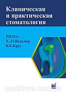 Отт Р.В., Вольмер Х.-П., Круг В.Е. Клиническая и практическая стоматология. Справочник
