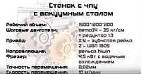 Фрезерный станок с ЧПУ 1500х1200х200 от Viktor Kosyak
