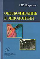 Петрикас А.Ж. Обезболивание в эндодонтии: Учебное пособие