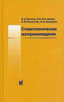 Попков В.А. Стоматологическое материаловедение