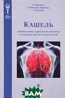 Г. Черняков, Л. Намазова-Баранов Кашель. Биомеханика выведения мокроты из нижних дыхательных путей
