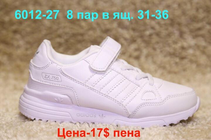 432cd3767221 Детские кроссовки оптом от New Balance (31-36)  продажа, цена в ...