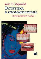 Руфенахт К.Р. Эстетика в стоматологии. Интегративный подход