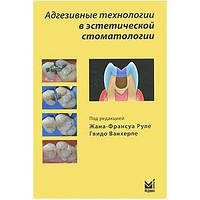 Ж.-Ф. Руле , Г. Ванхерле  Адгезивные технологии в эстетической стоматологии