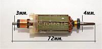 Ротор, якорь для микромотора Marathon H37LN, 4мм., фото 1