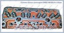 Головка блока цилиндров СМД-14Н-06с9 в сборе
