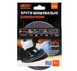 Круг фибровый Дніпро-М  125 мм Р150 50 шт/уп, фото 2