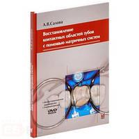 Салова А. В. Восстановление контактных областей зубов с помощью матричных систем +DVD