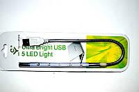USB лампа 5 LED