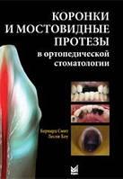 Смит Б. Коронки и мостовидные протезы в ортопедической стоматологии