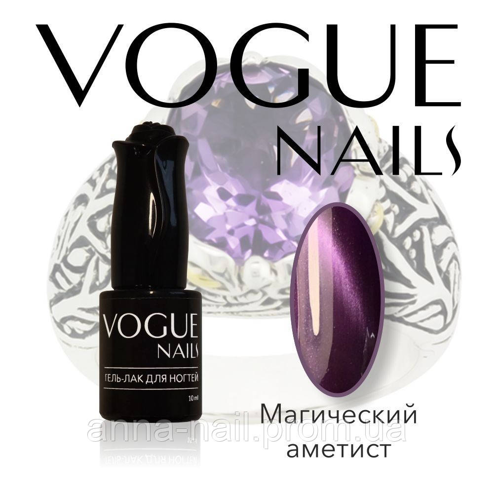 Гель-лак Магический Аметист Vogue Nails коллекция Драгоценная шкатулка, 10 мл