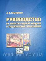 Тимофеев А.А. Руководство по челюстно-лицевой хирургии и хирургической стоматологии. 5-е издание