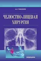 Тимофеев А.А. Челюстно-лицевая хирургия (укр)