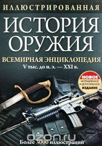 Иллюстрированная история оружия. Военная техника и оружие