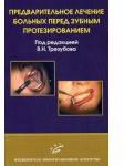 Трезубов В.Н. Предварительное лечение больных перед зубным протезированием: Учебное пособие