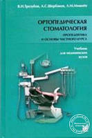 Трезубов В.Н. Ортопедическая стоматология. Пропедевтика и основы частного курса