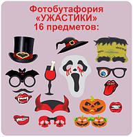 """Фотобутафория на хеллоуин """"Ужастики"""", 16 предметов"""