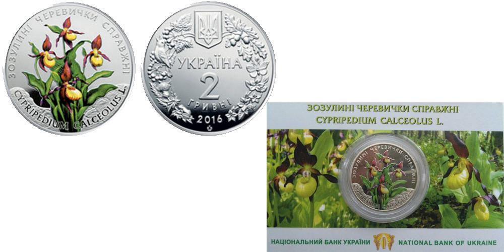 2 гривны 2016 Украина — Кукушкины башмачки настоящие (в сувенирной упаковке)