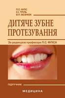 Фліс П.С. Дитяче зубне протезування