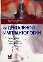 Хобкек Дж.А., Уотсон Р.М., Сизн Л.Дж.Дж. Руководство по дентальной имплантологии