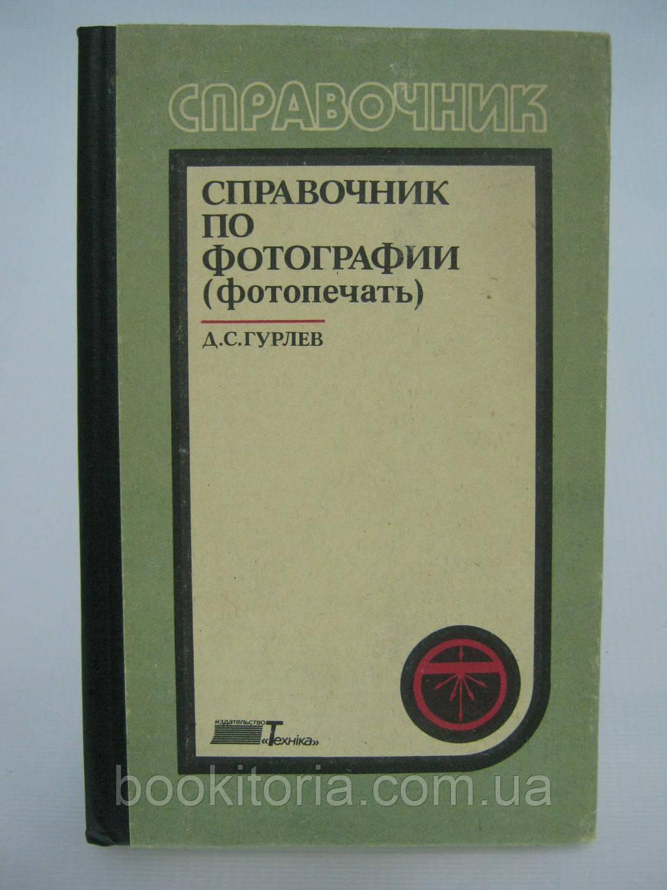 Гурлев Д.С. Справочник по фотографии (фотопечать) (б/у).