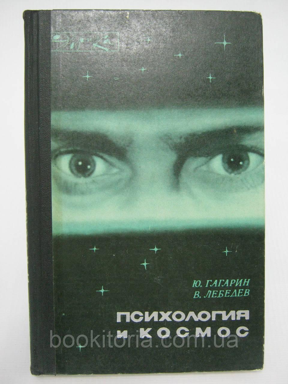Гагарин Ю., Лебедев В. Психология и космос (б/у).
