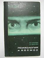 Гагарин Ю., Лебедев В. Психология и космос (б/у)., фото 1