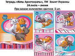 Тетради «Коты Аристократы» 24 листа, линия, фото 2