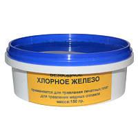 Железо хлорное 100 грамм Безводное