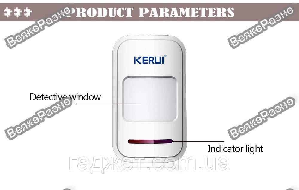 Инфракрасный ИК датчик движения беспроводной, для GSM сигнализации