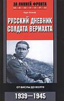 Русский дневник солдата вермахта. От Вислы до Волги. 1941-1943. Хохоф К.
