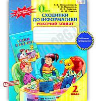Сходинки до інформатики Робочий зошит Інформатика 2 клас Нова програма Авт: Ломаковська Г. Вид: Освіта, фото 1