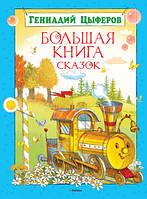 Цыферов Г  Большая книга сказок