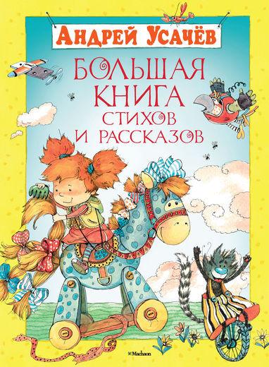 Большая книга стихов и рассказов  Усачев А.