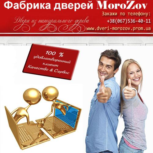 Сотрудничество с Фабрика дверей MoroZov