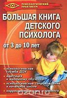 Большая книга детского психолога