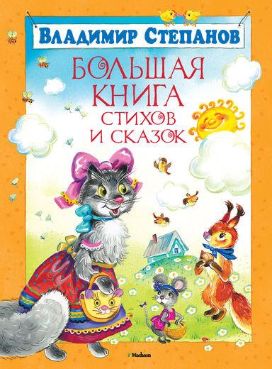 Большая книга стихов и сказок Владимир Степанов