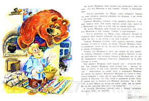 Большая книга стихов и сказок Владимир Степанов, фото 2