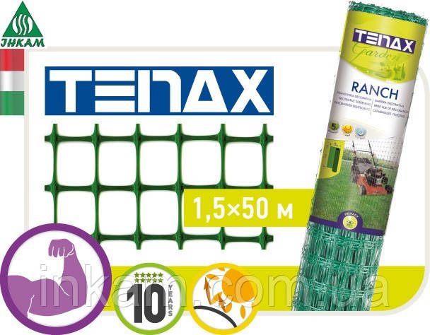 Сетка ограждения пластиковая Tenax RANCH 1 1,5х50м (ячейка 27х42)