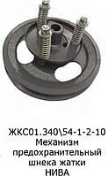 Пристрій запобіжний шнека жниварки (ЖКС 01.340) 54-1-2-10