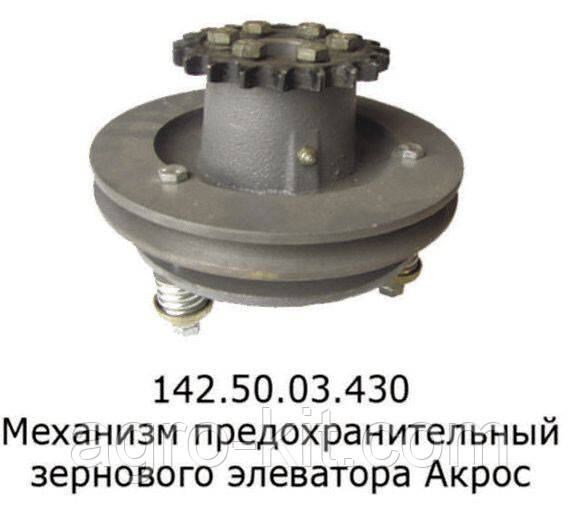 Механизм  предохранительного зернового элеватора 142.50.03.430